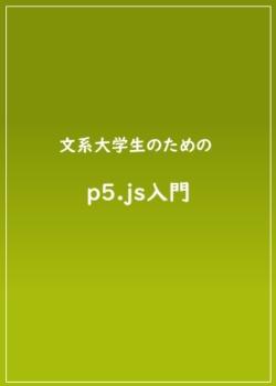 文系大学生のためのp5.js入門