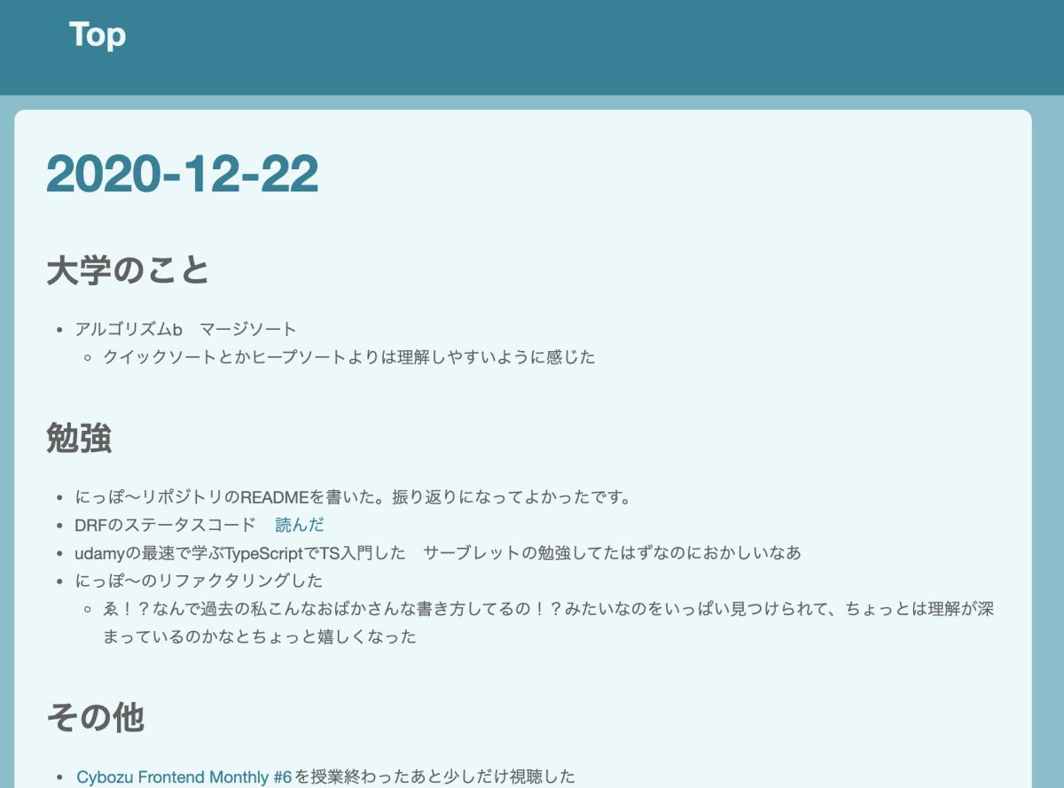 スクリーンショット 2020-12-29 2.06.47.png