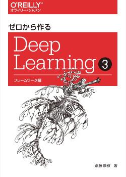 【試し読み】ゼロから作るDeep Learning ❸ ―フレームワーク編