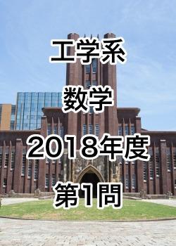 【院試解答】東京大学大学院 工学系 数学 2018年度 第1問