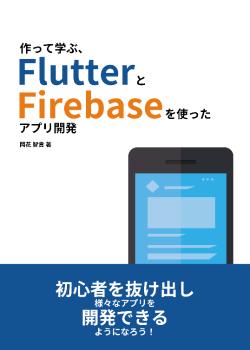 作って学ぶ、FlutterとFirebaseを使ったアプリ開発