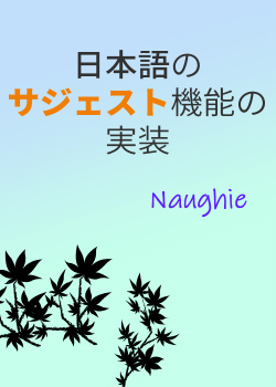 日本語のサジェスト機能の実装