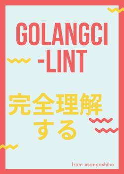 golangci-lintを理解する
