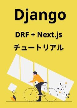 Django REST Framework + NextJSブログ構築