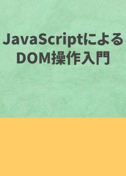 JavaScriptによるDOM操作入門