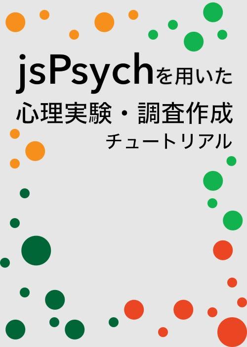 jsPsychを用いた心理学実験・調査作成チュートリアル