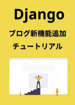 Djangoブログ新機能追加