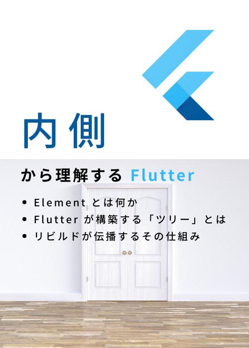 「内側」から理解する Flutter 入門