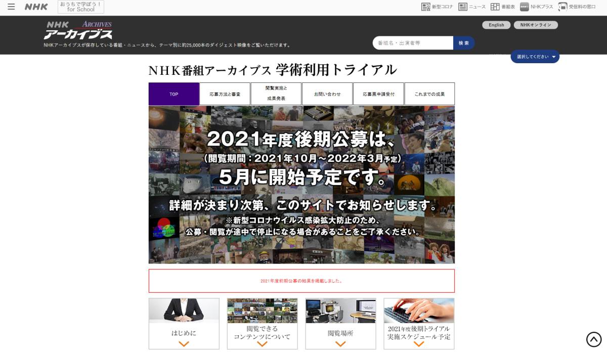 NHKホームページ.png
