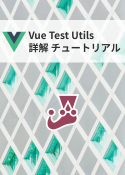 【Vue3】Jest & Vue Test Utils 詳解 チュートリアル