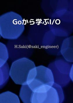 Goから学ぶI/O
