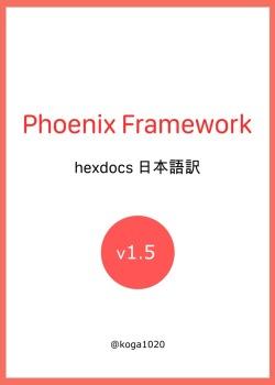 Phoenix v1.5 hexdocs 日本語訳