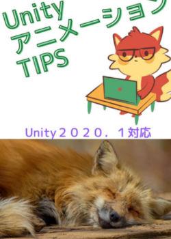 Unityアニメーションtips