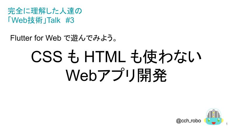 CSSもHTMLも使わないWebアプリ開発
