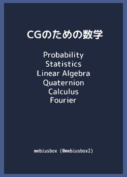 CGのための数学