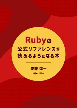 Rubyの公式リファレンスが読めるようになる本