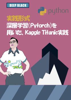 深層学習(Pytorch)を用いた、Kaggle Titanic実践