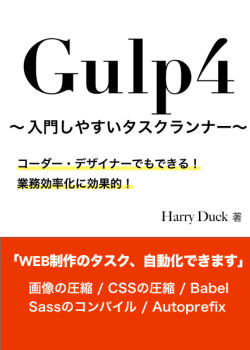 【Gulp4】タスクランナーでWEB制作の作業なんでも自動化しちゃおう