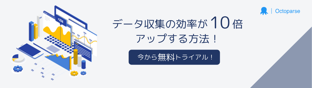 Octoparse_無料トライアル.png