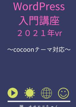 WordPress入門講座2021年vr  cocoonテーマ対応