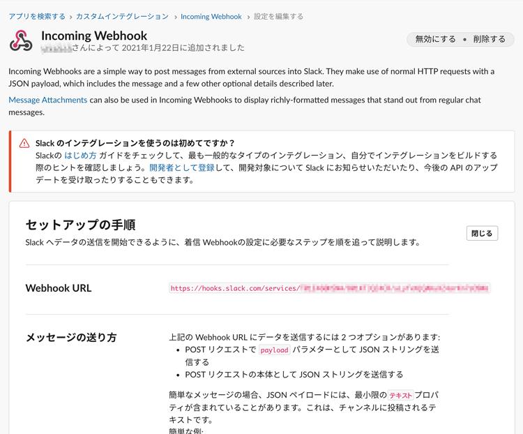 WebHook-004
