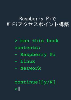 Raspberry PiでWiFiアクセスポイント構築