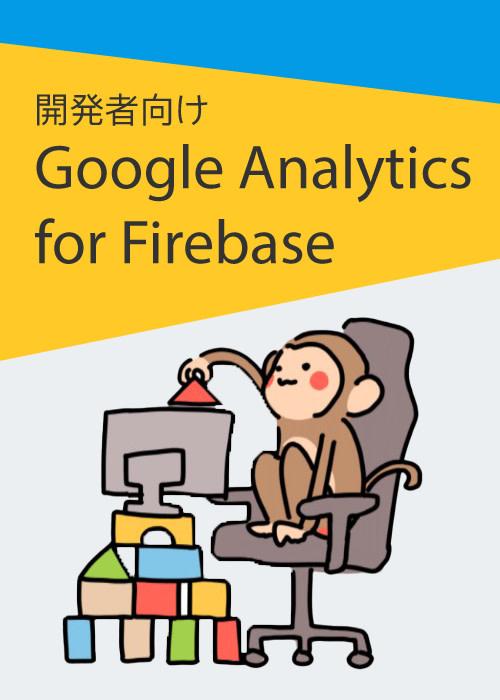 開発者向けGoogle Analytics for Firebase