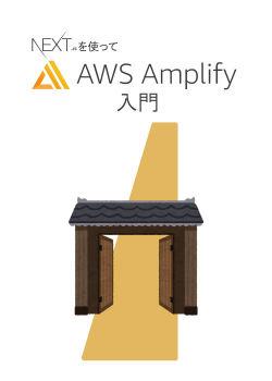 Next.jsでAmplifyに入門する