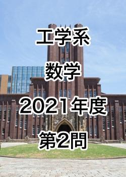 【院試解答】東京大学大学院 工学系 数学 2021年度 第2問