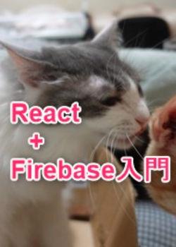 React + Firebase入門