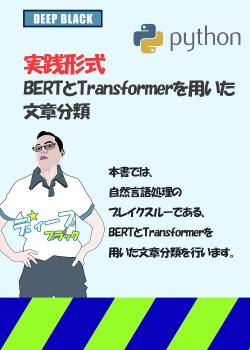 BERTとTransformerを用いた文章分類