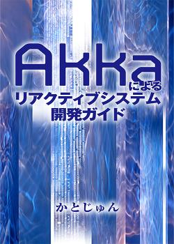 Akkaによるリアクティブシステム開発ガイド