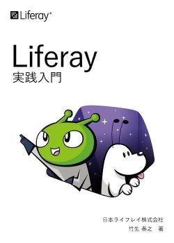 Liferay実践入門