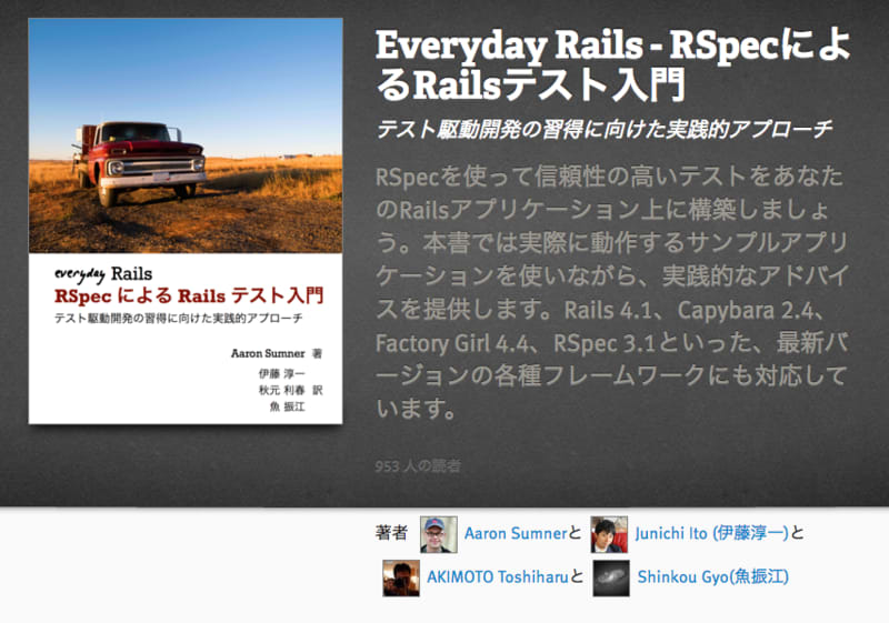 Everyday Rails