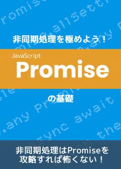 非同期処理を極めよう!Promiseの基礎