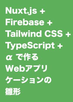 Nuxt+Firebase+Tailwind CSS+TypeScript+αで作るWebアプリケーションの雛形