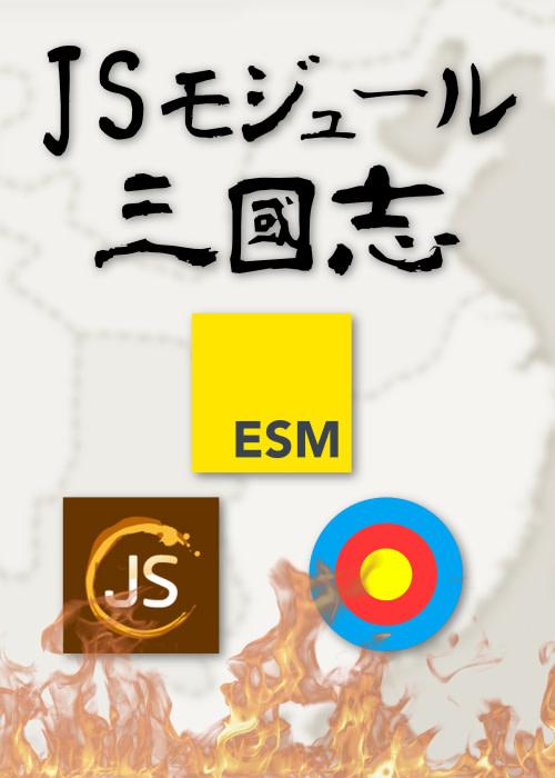 JS モジュール三國志(from りあクト!)