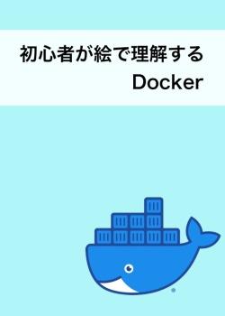 初心者が絵で理解する Docker