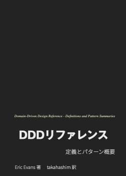 DDDリファレンス  定義とパターン概要 (鋭意修正中, CC-BY)