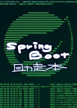 SpringBootに入門するための助走本(Zenn改訂版)