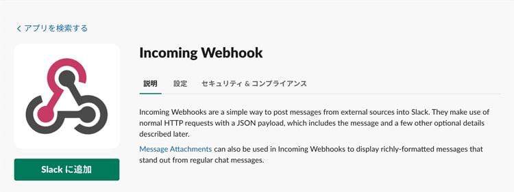 WebHook-001