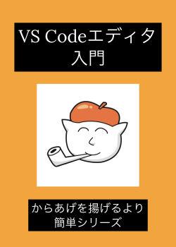VS Codeエディタ入門