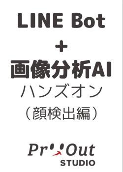 画像分析AIを使ったLINE Botを1時間で作ってみよう(顔検出編)~プロトアウト体験会~