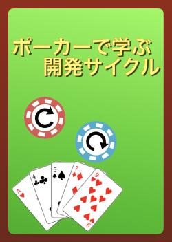 ポーカーで学ぶ開発サイクル