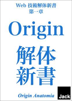 Origin 解体新書 v1.5.2