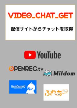 配信サイトのアーカイブ動画からチャットを取得する