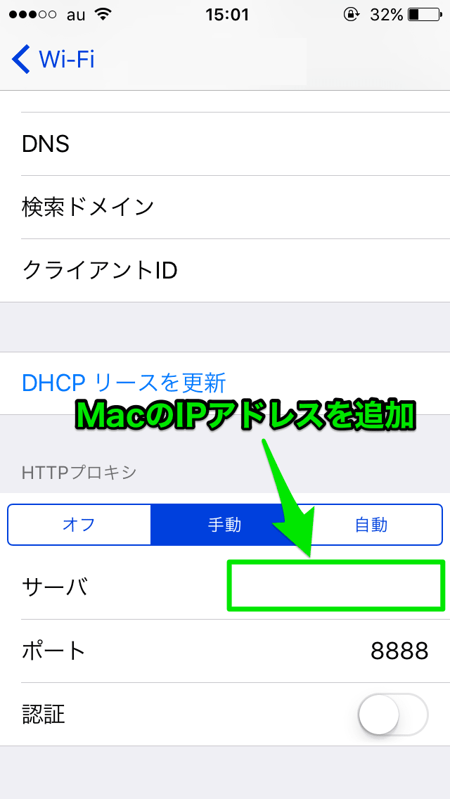 http_proxy_settings_ios.png