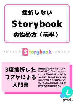 挫折しないStorybookの始め方(前半)