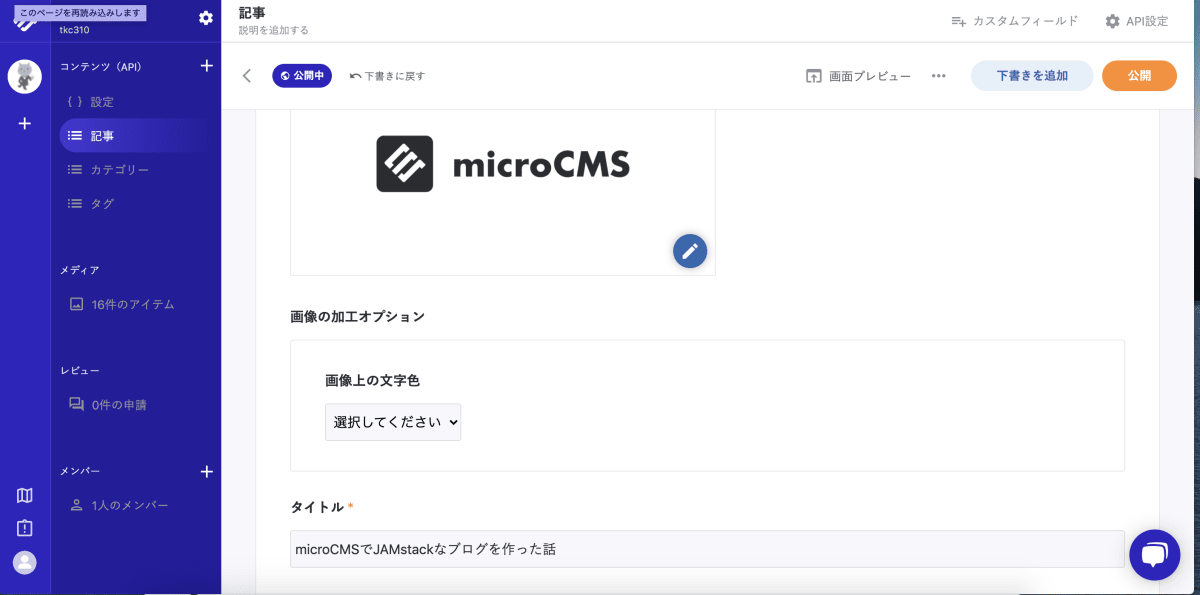 microCMSの管理画面