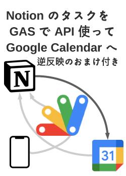 Notion のタスクを GAS で API 使って Google Calendar へ (逆反映のおまけ付き)